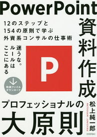 PowerPoint資料作成プロフェッショナルの大原則/松上純一郎【合計3000円以上で送料無料】