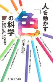 人を動かす「色」の科学 1杯のコーヒーから始まる身近で不思議な世界/松本英恵【合計3000円以上で送料無料】
