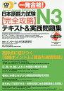 一発合格!日本語能力試験N3完全攻略テキスト&実践問題集/インターカルト日本語学校