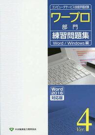ワープロ部門練習問題集 コンピュータサービス技能評価試験 Ver.4 Word/Windows編【合計3000円以上で送料無料】