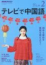 NHKテレビテレビで中国語 2019年2月号【雑誌】