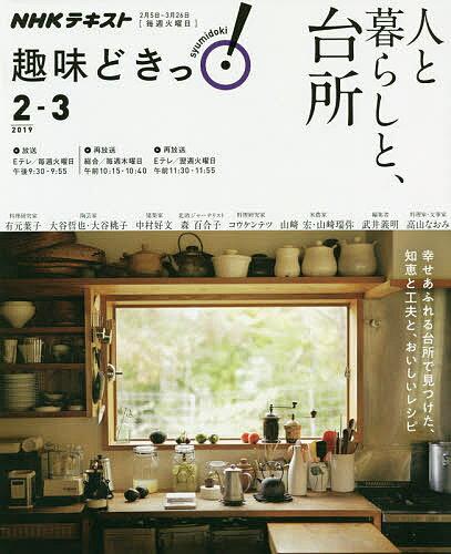 人と暮らしと、台所/有元葉子/日本放送協会/NHK出版