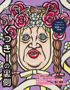 イラストノート 描く人のためのメイキングマガジン No.49(2019)【3000円以上送料無料】