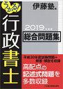 うかる!行政書士総合問題集 2019年度版/伊藤塾
