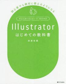 Illustratorはじめての教科書 初心者でも絶対に使えるようになる/齋藤香織【合計3000円以上で送料無料】