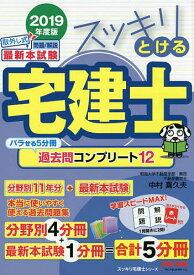 スッキリとける宅建士過去問コンプリート12 2019年度版/中村喜久夫