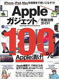 Appleガジェット/究極活用ガイド! iPhone、iPad、Macを連携させて極限まで使いこなそう!【合計3000円以上で送料無料】