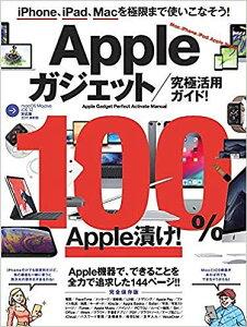 Appleガジェット/究極活用ガイド! iPhone、iPad、Macを連携させて極限まで使いこなそう!【3000円以上送料無料】