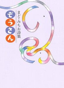 ぞうさん まど・みちお詩集/まどみちお【3000円以上送料無料】