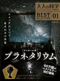 ピンホール式プラネタリウム【合計3000円以上で送料無料】