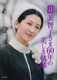 美智子さま60年の美しき軌跡 愛蔵版写真集 ミッチーから上皇后の時代へ/主婦と生活社【合計3000円以上で送料無料】