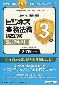 ビジネス実務法務検定試験3級公式テキスト 2019年度版【合計3000円以上で送料無料】