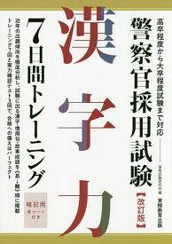 警察官採用試験漢字力7日間トレーニング/資格試験研究会【合計3000円以上で送料無料】