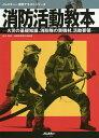 消防活動教本 火災の基礎知識、消防隊の資機材、活動要領/兵庫県西宮市消防局