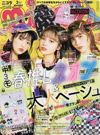 nicola(ニコラ) 2019年3月号【雑誌】