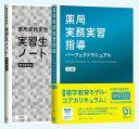 薬局実務実習指導パーフェクトマニュアル/トライアドジャパン株式会社