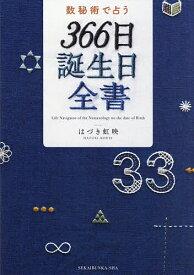 数秘術で占う366日誕生日全書/はづき虹映【合計3000円以上で送料無料】