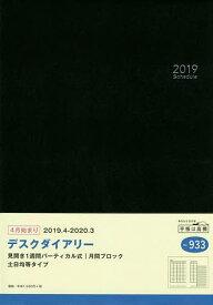 2019年4月始まり デスクダイアリー B5判 黒 No.933【合計3000円以上で送料無料】