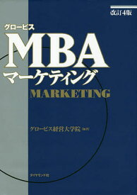 グロービスMBAマーケティング/グロービス経営大学院