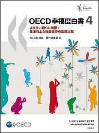 OECD幸福度白書 より良い暮らし指標:生活向上と社会進歩の国際比較 4/OECD/西村美由起【合計3000円以上で送料無料】
