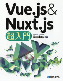 Vue.js & Nuxt.js超入門/掌田津耶乃【合計3000円以上で送料無料】