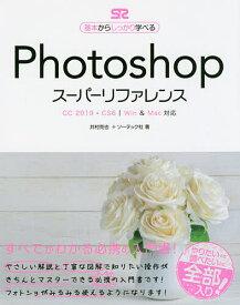 Photoshopスーパーリファレンス 基本からしっかり学べる/井村克也/ソーテック社【合計3000円以上で送料無料】