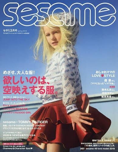 【店内全品5倍】sesame(セサミ) 2019年3月号【雑誌】【3000円以上送料無料】