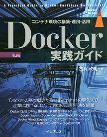 Docker実践ガイド コンテナ環境の構築・運用・活用/古賀政純【合計3000円以上で送料無料】