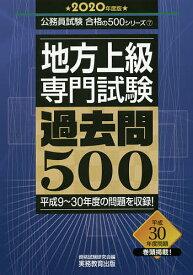 地方上級専門試験過去問500 2020年度版/資格試験研究会【合計3000円以上で送料無料】