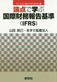 論点で学ぶ国際財務報告基準〈IFRS〉/山田辰己/あずさ監査法人【合計3000円以上で送料無料】