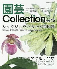 園芸CollectionVol.16