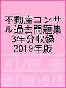 不動産コンサル過去問題集 3年分収録 2019年版【合計3000円以上で送料無料】