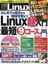 日経Linux 2019年3月号【雑誌】