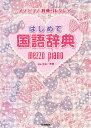 はじめて国語辞典/金田一秀穂【合計3000円以上で送料無料】