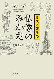 ミズノ先生の仏像のみかた/水野敬三郎【合計3000円以上で送料無料】