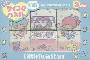 6面サイコロ知育パズル LittleTw【合計3000円以上で送料無料】