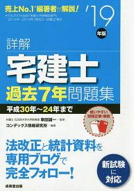 詳解宅建士過去7年問題集 '19年版/串田誠一/コンデックス情報研究所