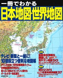 一冊でわかる日本地図・世界地図 〔2019〕/成美堂出版編集部【合計3000円以上で送料無料】