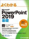 よくわかるMicrosoft PowerPoint 2019基礎/富士通エフ・オー・エム株式会社【合計3000円以上で送料無料】