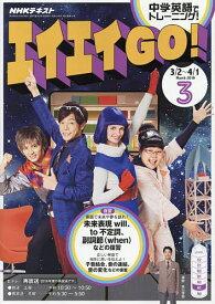 NHKテレビエイエイGO! 2019年3月号【雑誌】【合計3000円以上で送料無料】