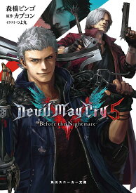 Devil May Cry 5 Before the Nightmare/カプコン/森橋ビンゴ【合計3000円以上で送料無料】
