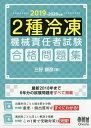 2種冷凍機械責任者試験合格問題集 2019−2020年版/三好康彦【合計3000円以上で送料無料】