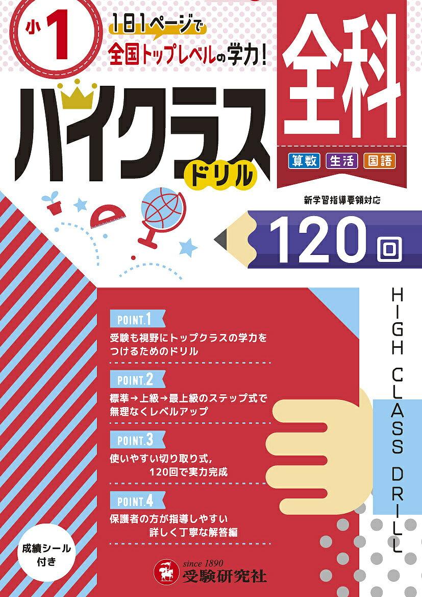 全科ハイクラスドリル120回 〔2019〕小1/小学教育研究会