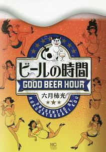 ビールの時間/六月柿光【合計3000円以上で送料無料】