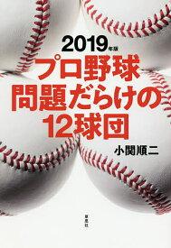 プロ野球問題だらけの12球団 2019年版/小関順二【合計3000円以上で送料無料】