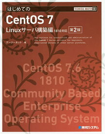 はじめてのCentOS 7 Linuxサーバ構築編/デージーネット【合計3000円以上で送料無料】