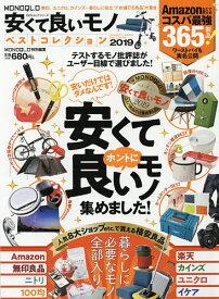 MONOQLO安くて良いモノベストコレクション 2019【合計3000円以上で送料無料】