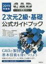 CAD利用技術者試験2次元2級・基礎公式ガイドブック 2019年度版/コンピュータ教育振興協会【合計3000円以上で送料無…