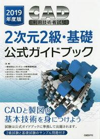 CAD利用技術者試験2次元2級・基礎公式ガイドブック 2019年度版/コンピュータ教育振興協会【合計3000円以上で送料無料】