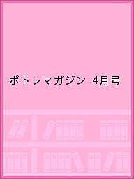 ポトレマガジン 4月号